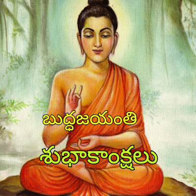 Goutama Buddha Jayanthi Quotes Images HD Pictures Best Happy Goutama Buddha Birthday Greetings Telugu Quotes Images