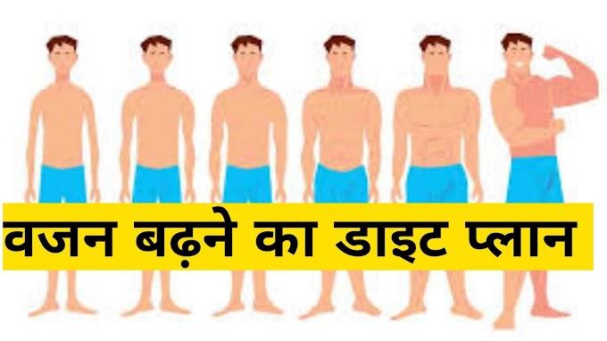 वजन कैसे बढ़ाये?  जानिए पूरा डाइट प्लान