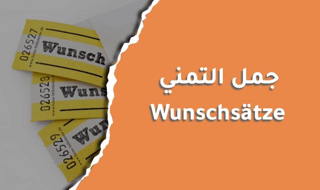 جمل التمني في الالمانية  Wunschsätze im Deutschen