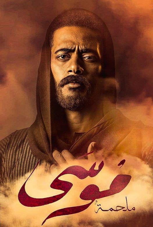 مسلسل موسى الحلقة 19 التاسعة عشر HD