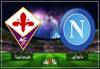 مشاهدة مباراة نابولي وفيورنتينا بث مباشر اليوم