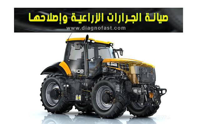 صيانة الجرارات الزراعية وإصلاحها