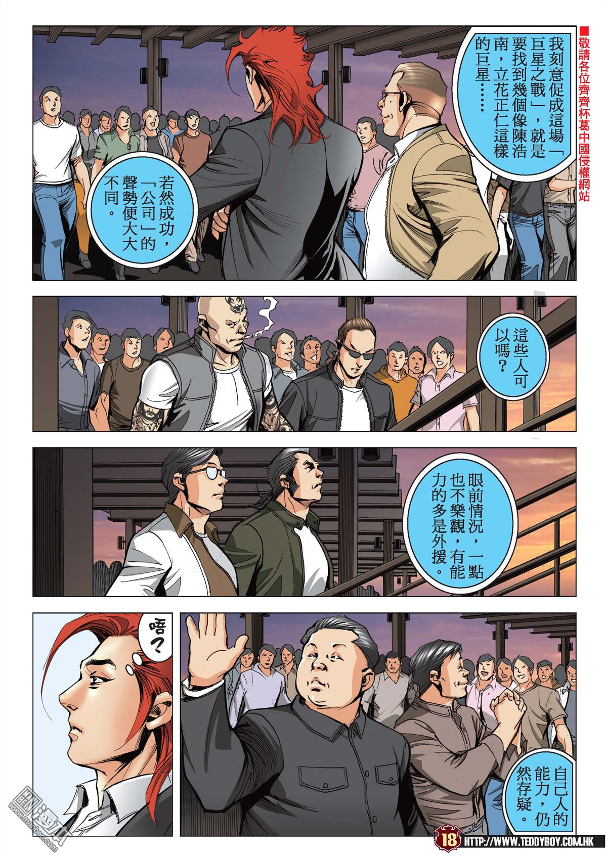 Người Trong Giang Hồ chap 2129 - Trang 16
