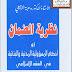 تحميل كتاب نظرية الضمان في الفقه الاسلامي أحكام المسؤولية المدنية والجنائية     pdf