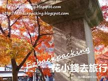 2019年關西大阪紅葉情報+預測(10月16日更新)