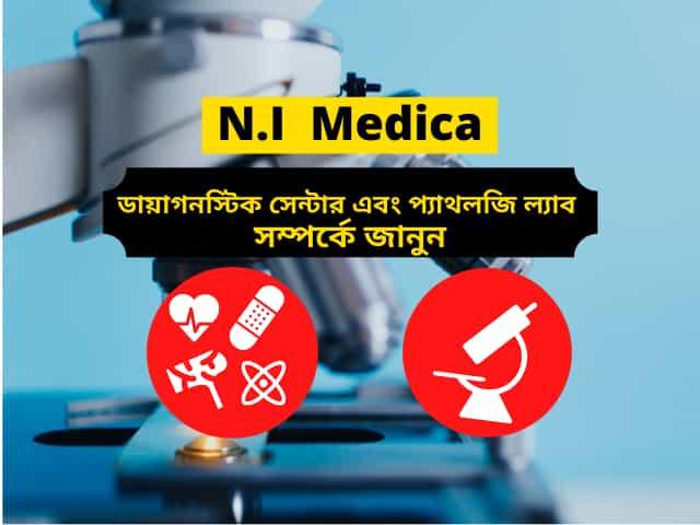 N.I Medica & Diagnostic Centre in Raghunathganj   Jonotaa