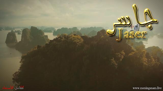 معنى اسم جاسر وصفات حامل هذا الإسم jasser, jasir, jaser,