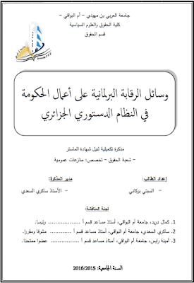 مذكرة ماستر: وسائل الرقابة البرلمانية على أعمال الحكومة في النظام الدستوري الجزائري PDF