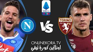 مشاهدة مباراة تورينو ونابولي بث مباشر اليوم 26-04-2021 في الدوري الإيطالي