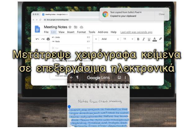 Μετατροπή χειρόγραφων κειμένων σε ηλεκτρονική μεορφή με του Google Lens