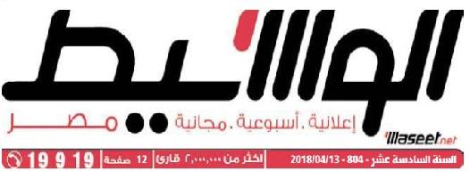 جريدة وسيط القاهرة عدد الجمعة 13 ابريل 2018 م