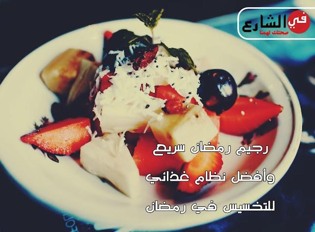 أفضل نظام غذائي للتخسيس في رمضان