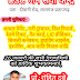 Pratapgarh संयुक्त अधिवक्ता संघ कार्यकारिणी का चुनाव स्थगित Dainik mail 24