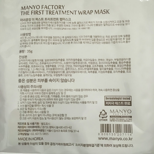 Manyo Factory Galactomyces 10X Wrap Mask