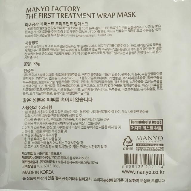 ManyoFactory Galactomyces 10X Wrap Mask