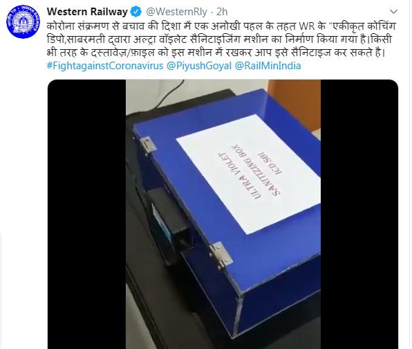 फाइलों के माध्यम से कोरोना वायरस के संचरण को रोकने के लिए पश्चिमी रेलवे द्वारा 'अल्ट्रा वायलेट सेनिटाइजिंग मशीन' का निर्माण - वीडियो देखना
