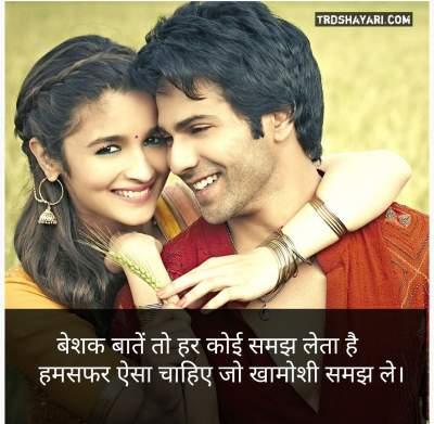 Shayari new love hindi 2021