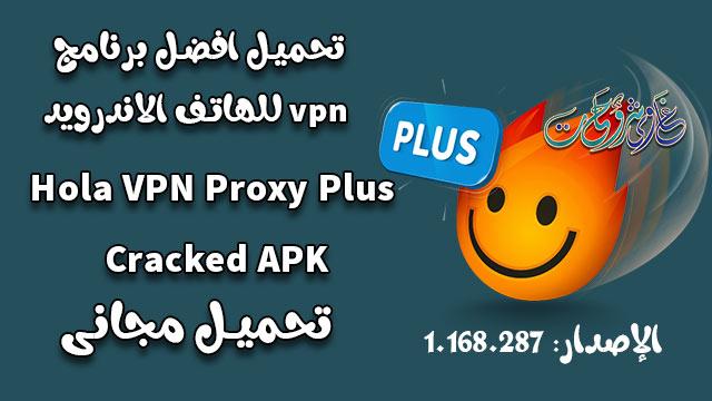 تحميل برنامج Hola VPN Plus Mod Apk Latest V1.168 افضل برنامج vpn مجانى للاندرويد