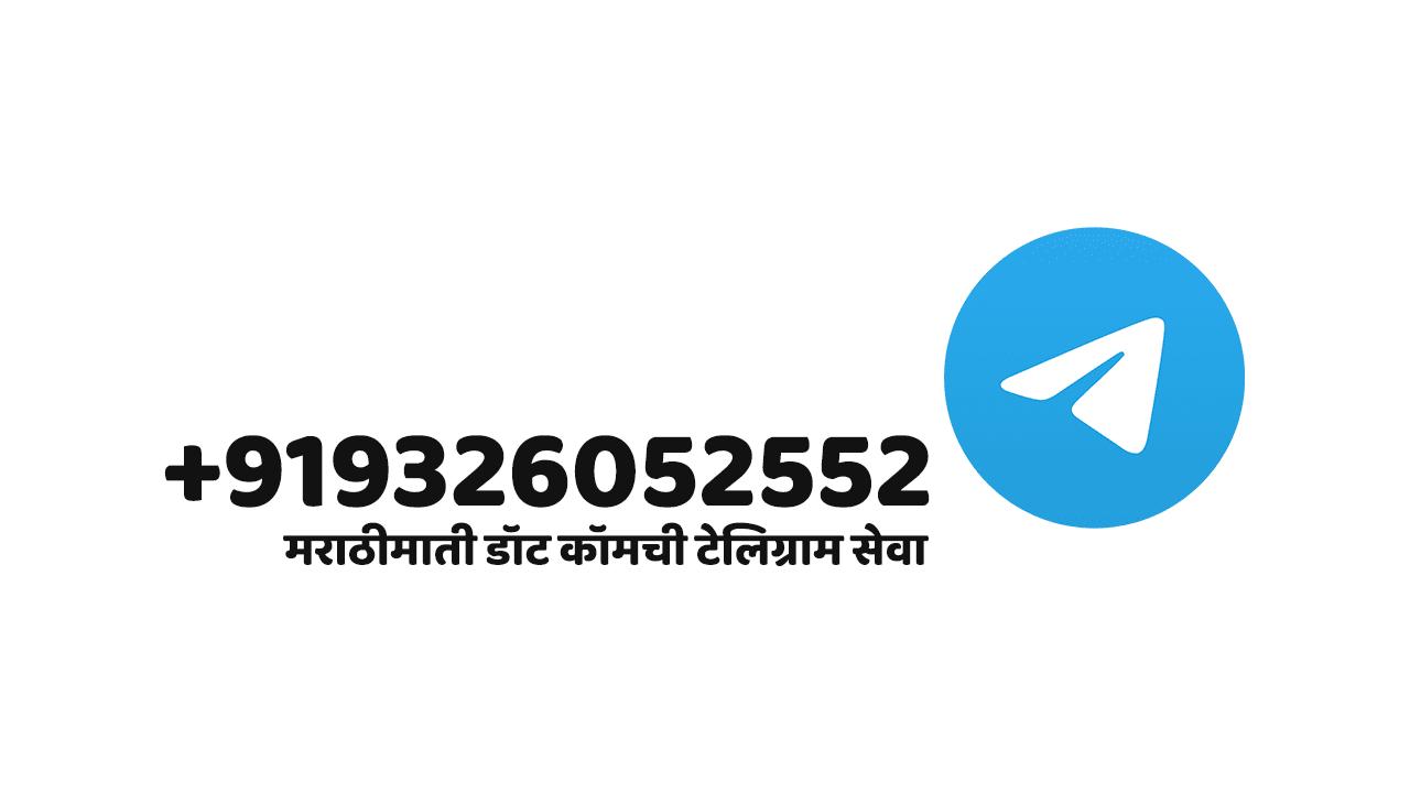 टेलिग्राम सेवा | Telegram Service