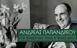 Ο Ανδρέας Παπανδρέου, έφυγε στις 23 Ιουνίου του 1996… Όμως η Εθνική Διαθήκη του για τη Μακεδονία μας, θα μένει ανεξίτηλη στην Ιστορία και τη μνήμη όλων των Μακεδόνων…