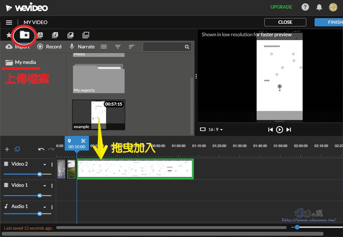 WeVideo 免費雲端影片編輯服務 - 使用教學