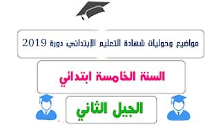 مواضيع وحوليات شهادة التعليم الإبتدائي دورة 2019