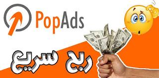 كيف تكسب 5000 دولار شهريا من موقع PopAds