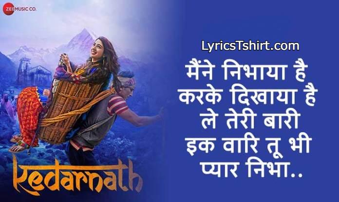 Na Maregi Deewangi Meri Song Lyrics in Hindi