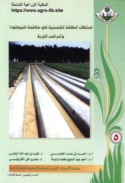 كتاب : استغلال الطاقة الشمسية في مكافحة النيماتودا و أمراض التربة