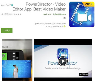 PowerDirector تحميل apk
