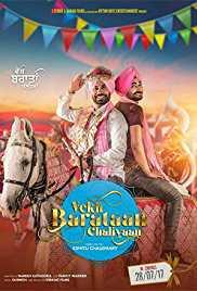 Vekh Baraatan Challiyan 2017 Full Movie Download