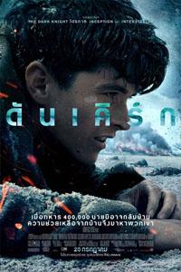 Dunkirk (2017) ดันเคิร์ก HD