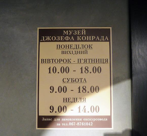 Бердичів. Музей Джозефа Конрада