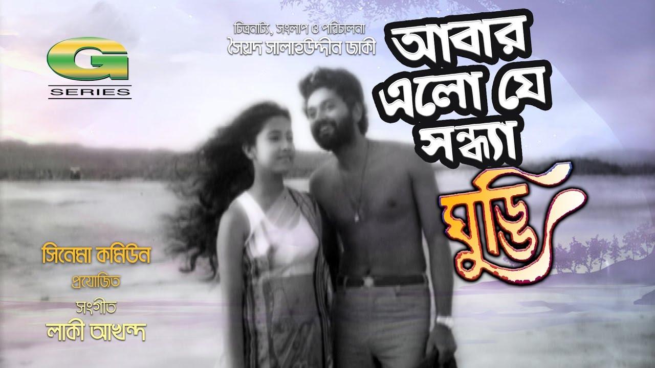 Abar Elo Je Shondha Lyrics ( আবার এলো যে সন্ধ্যা ) - Happy Akhond
