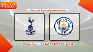نتيجة مباراة مانشستر سيتي وتوتنهام اليوم 13-02-2021 الدوري الانجليزي