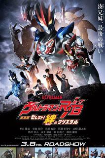Ultraman R/B the Movie: Select! the Crystal of Bond (2019) BLURAY