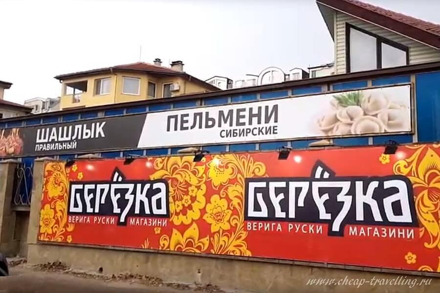 Магазин берёзка в Болгарии фото
