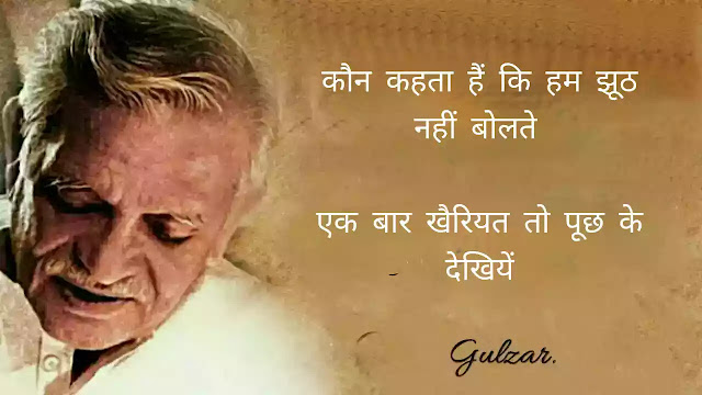 Gulzar quotes hindi