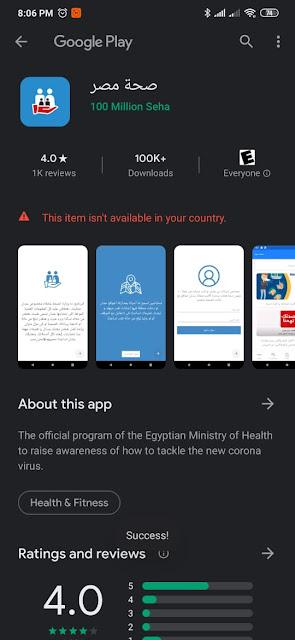 برنامج صحة مصر