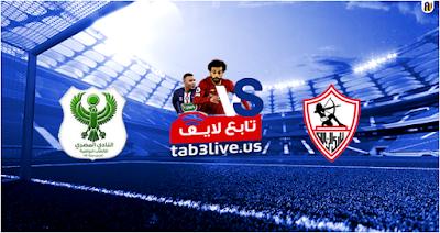 مشاهدة مباراة الزمالك والمصري البورسعيدي بث مباشر اليوم 06-08-2020 الدوري المصري