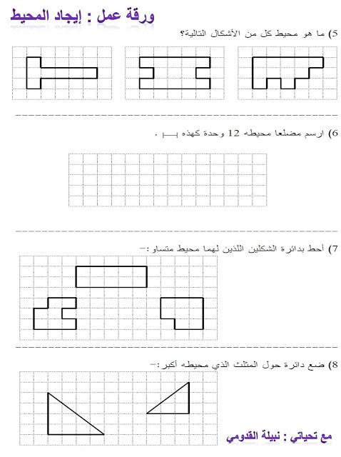 ورقة عمل المحيط رياضيات للصف السابع فصل ثالث