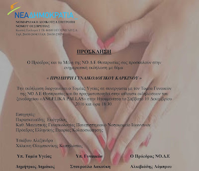 Eκδήλωση της ΝΟΔΕ Θεσπρωτίας για την πρόληψη του Γυναικολογικού Καρκίνου