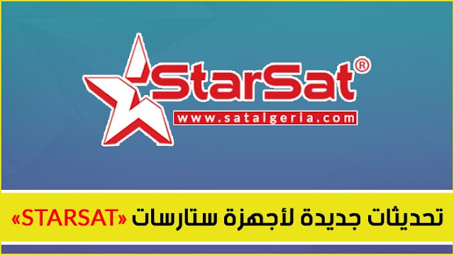 اخر تحديث جهاز ستار سات Star sat T30 Pro