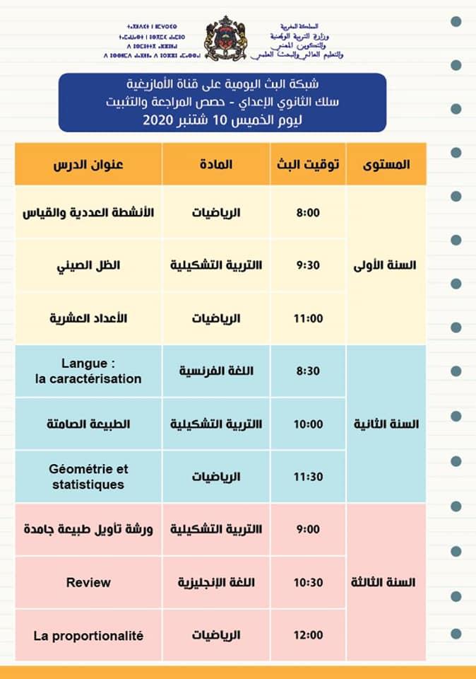 شبكة بث حصص المراجعة والتثبيت ليوم 10 شتنبر 2020 على قنوات الثقافية و العيون و الأمازيغية