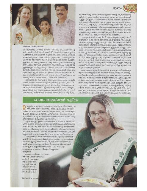 Jennifer Kumar in Malayalam Magazine, Vanitha