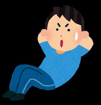 筋トレのイラスト「腹筋をする男性」