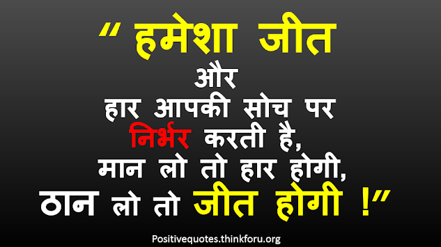 Image for  motivational quotes in hindi