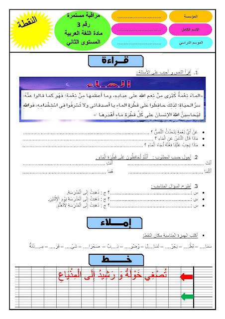 الفرض الأول للدورة الثانية في مادة اللغة العربية للمستوى الثاني