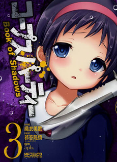 Corpse Party: Book of Shadows Manga