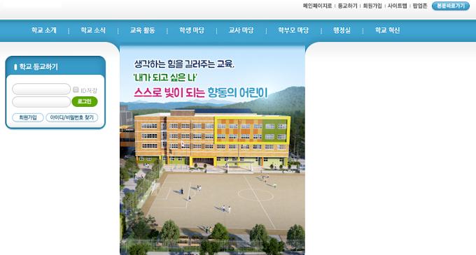 고양 향동초등학교 홈페이지